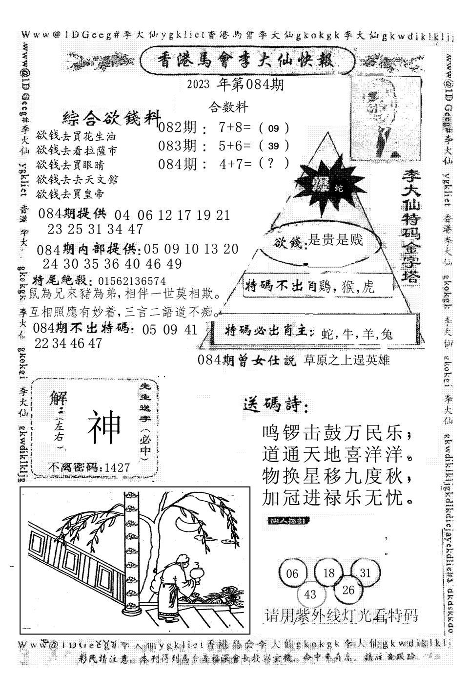 084期另版李大仙快报(黑白)