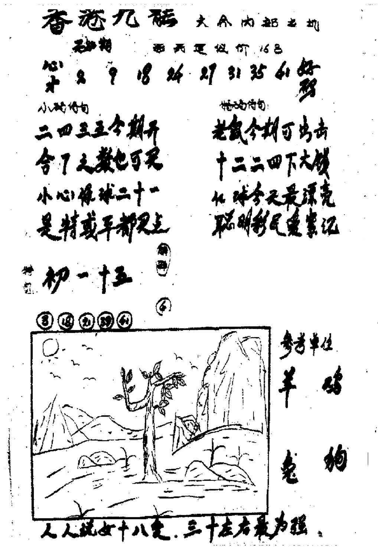 084期香港九龙传真1(手写版)(黑白)