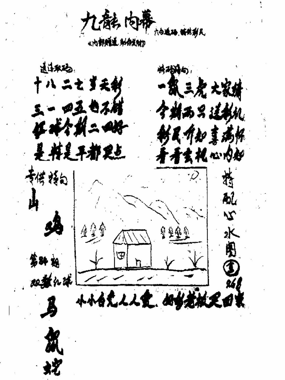 084期香港九龙传真3(手写版)(黑白)