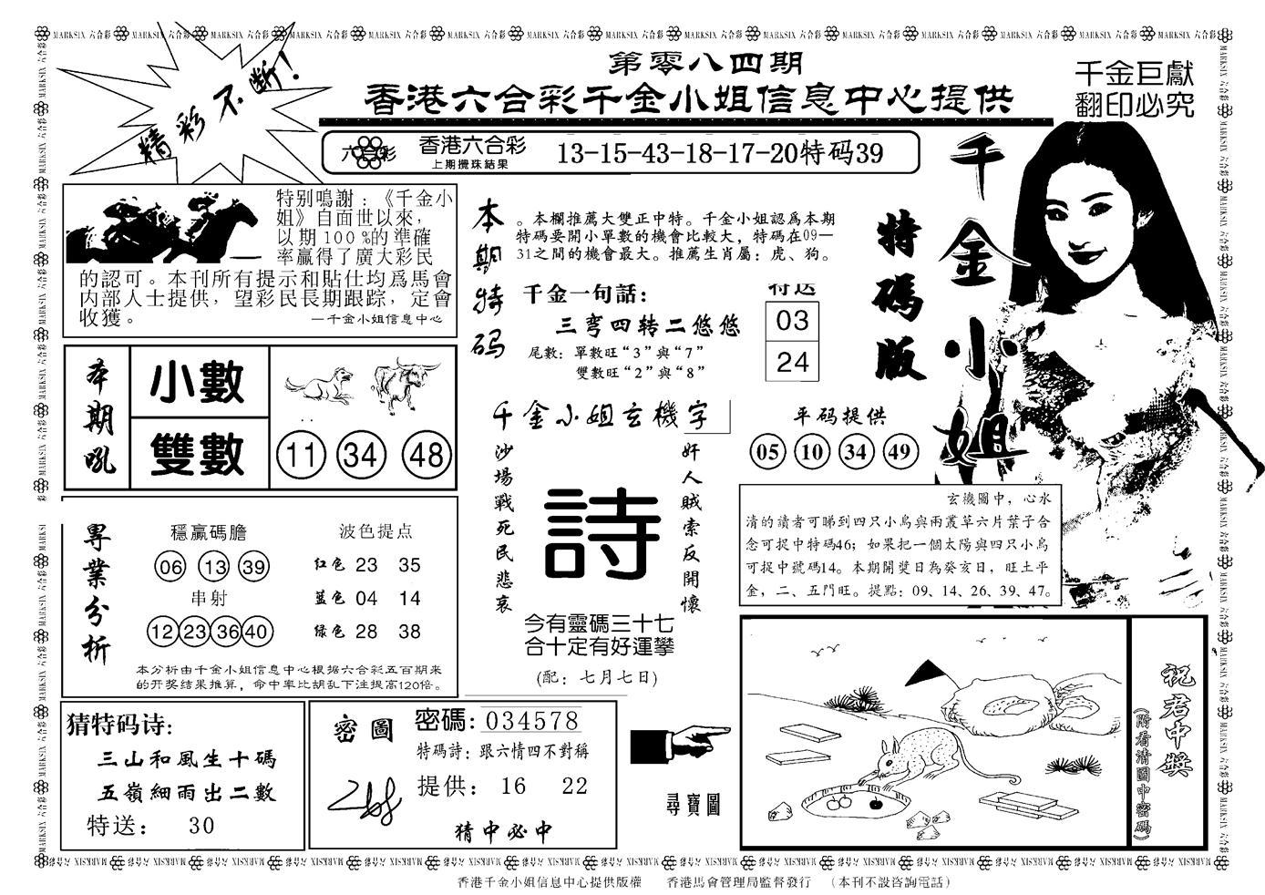 084期千金小姐A(新)(黑白)