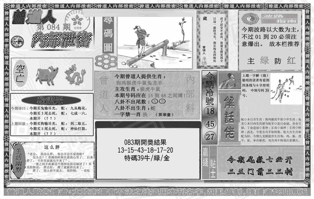 084期曾道人内幕泄密(黑白)
