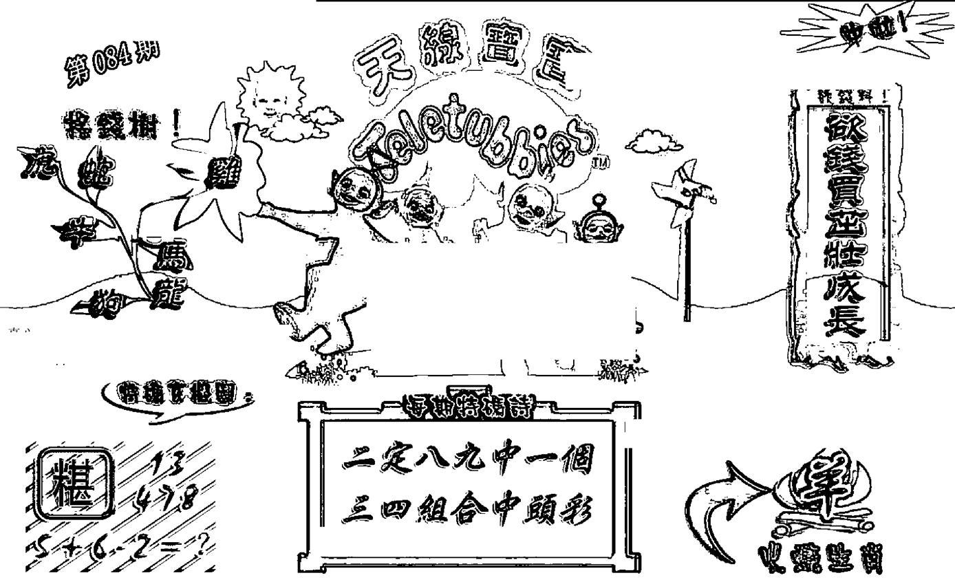 084期天线宝宝┥-A(黑白)