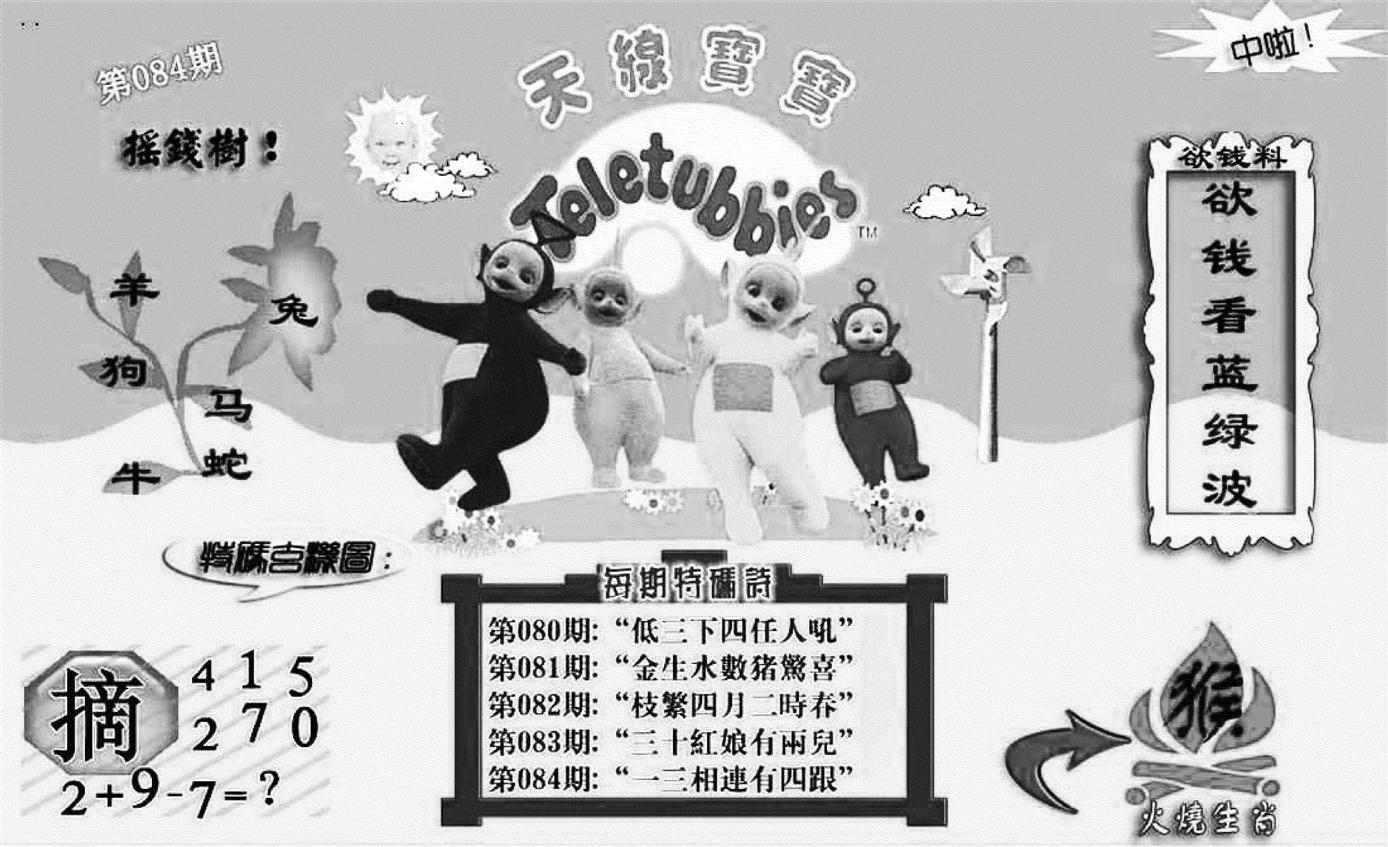 084期天线宝宝┥-C(黑白)
