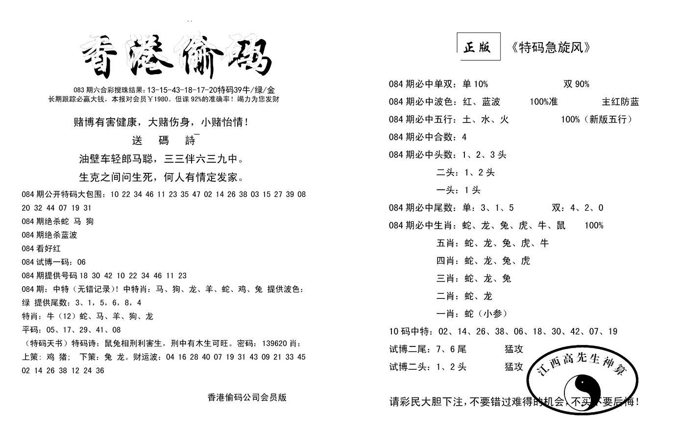 084期偷码必中单双(黑白)