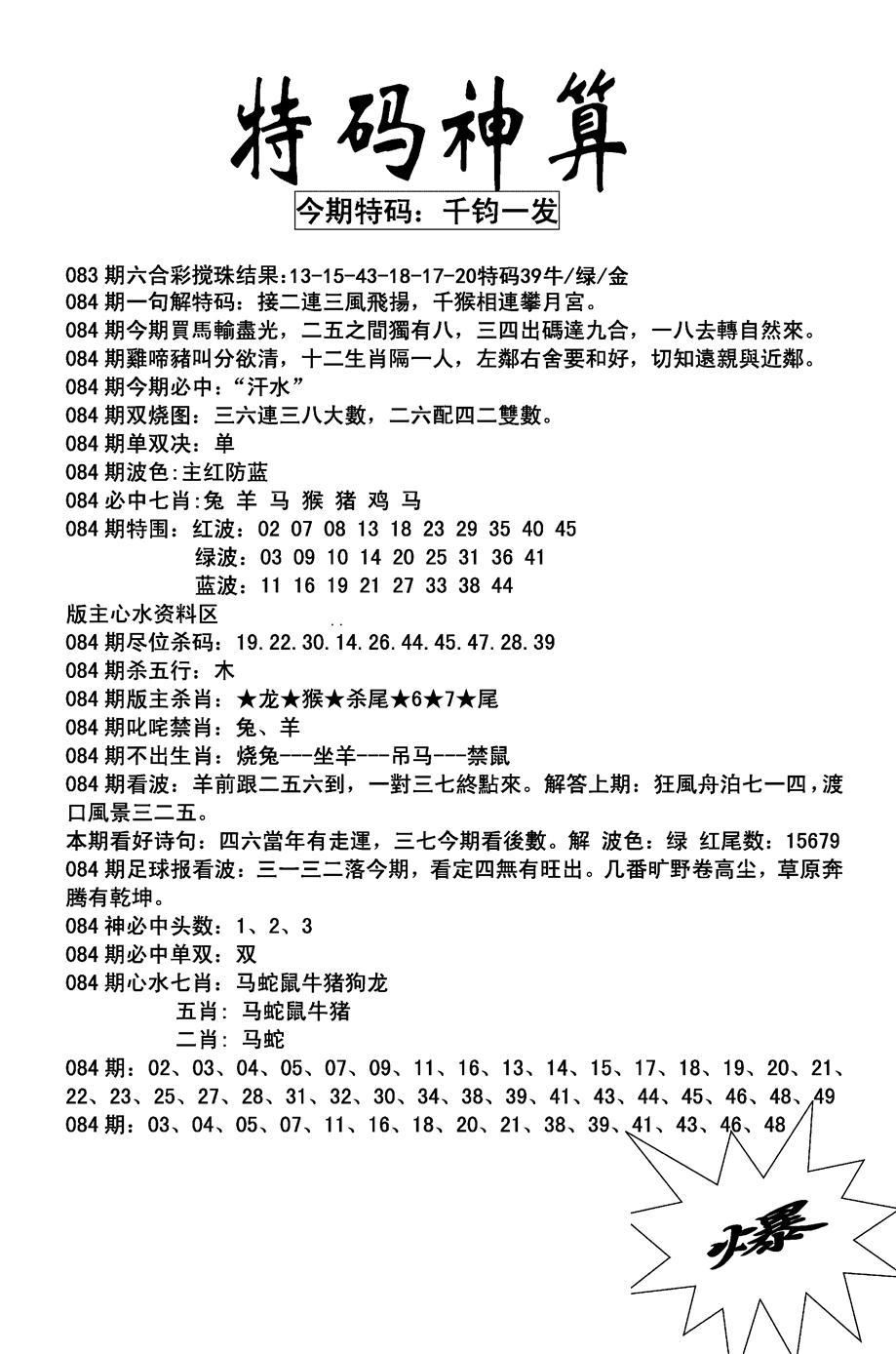 084期特码神算(黑白)