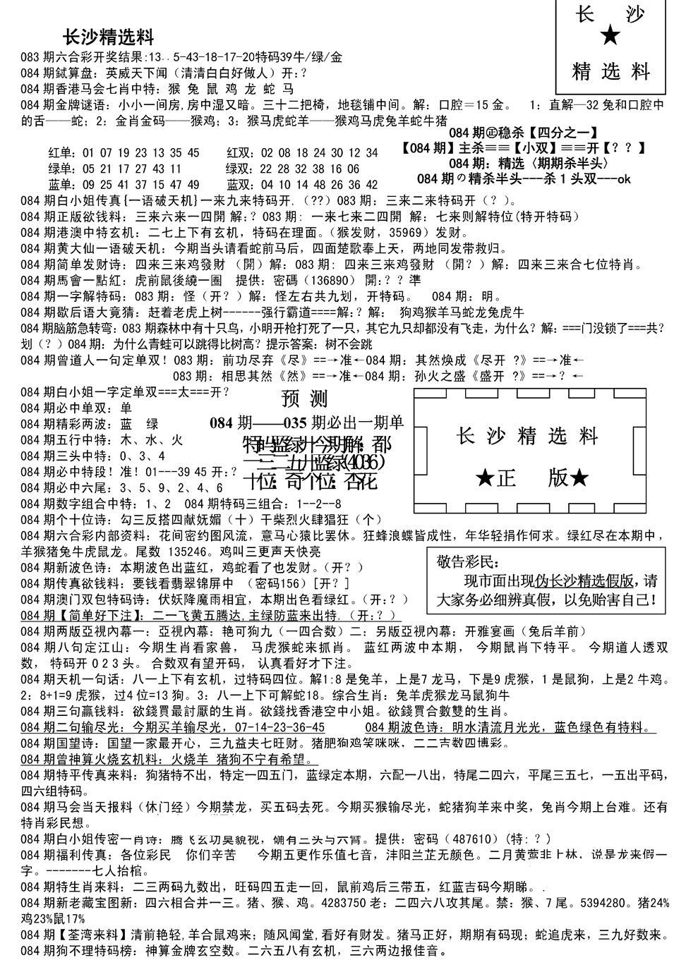 084期长沙精选料A(新)(黑白)