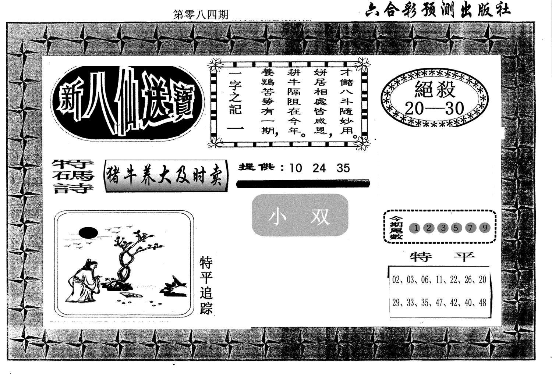084期新八仙(黑白)