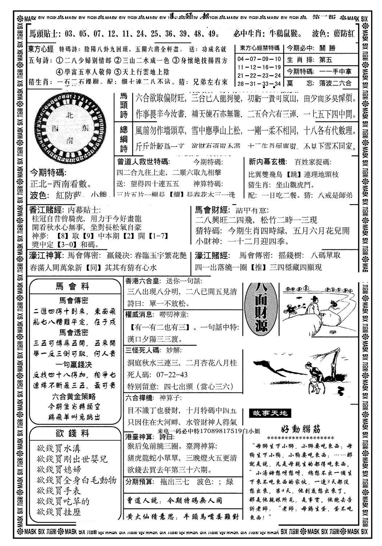 084期马头报B(黑白)