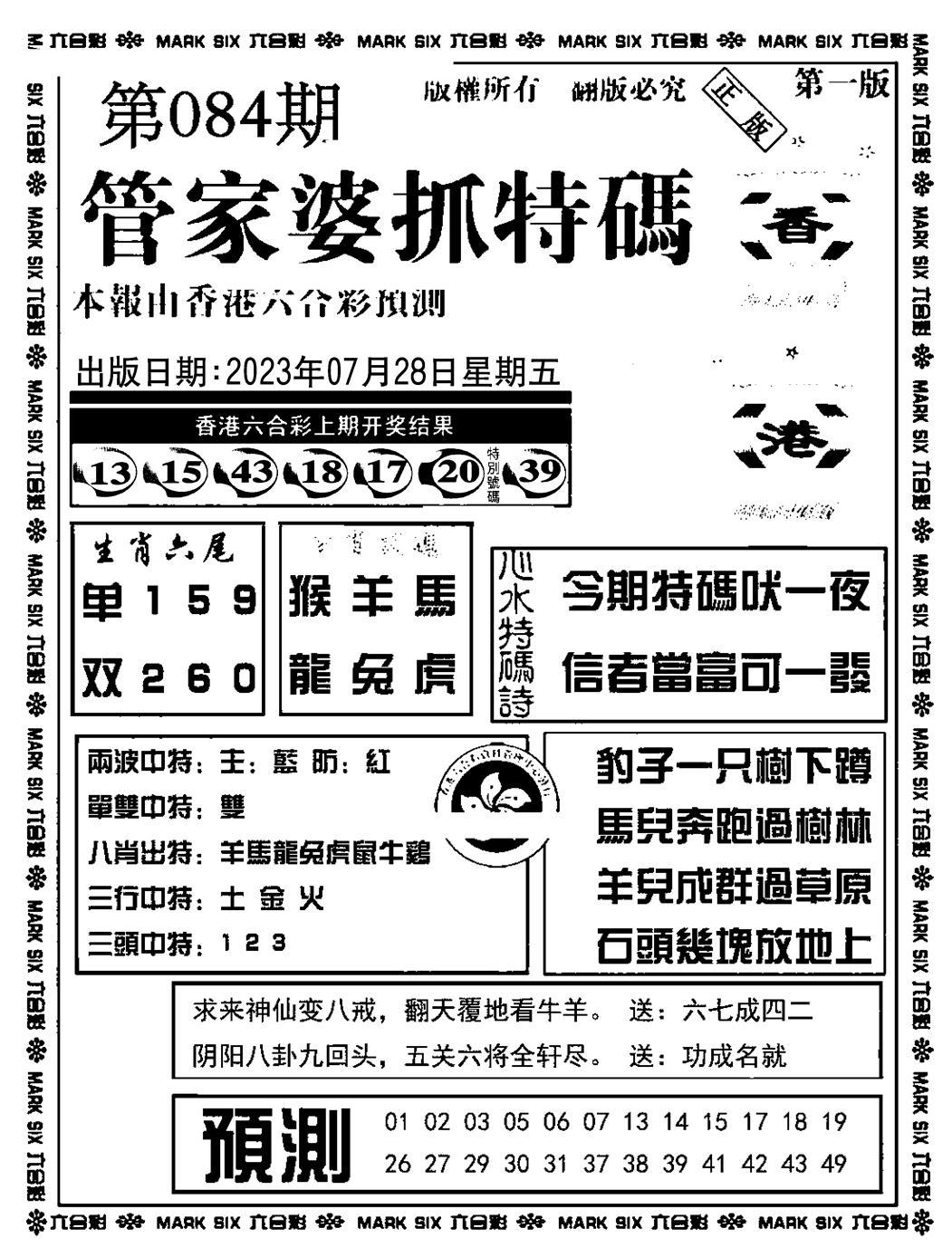 084期管家婆抓特码A(正版)(黑白)