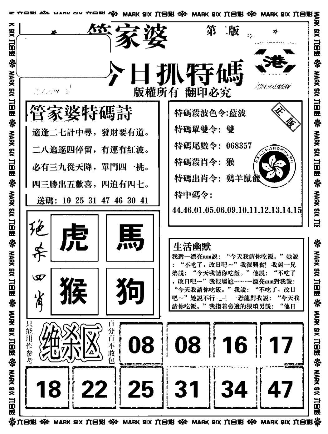084期管家婆抓特码B(正版)(黑白)