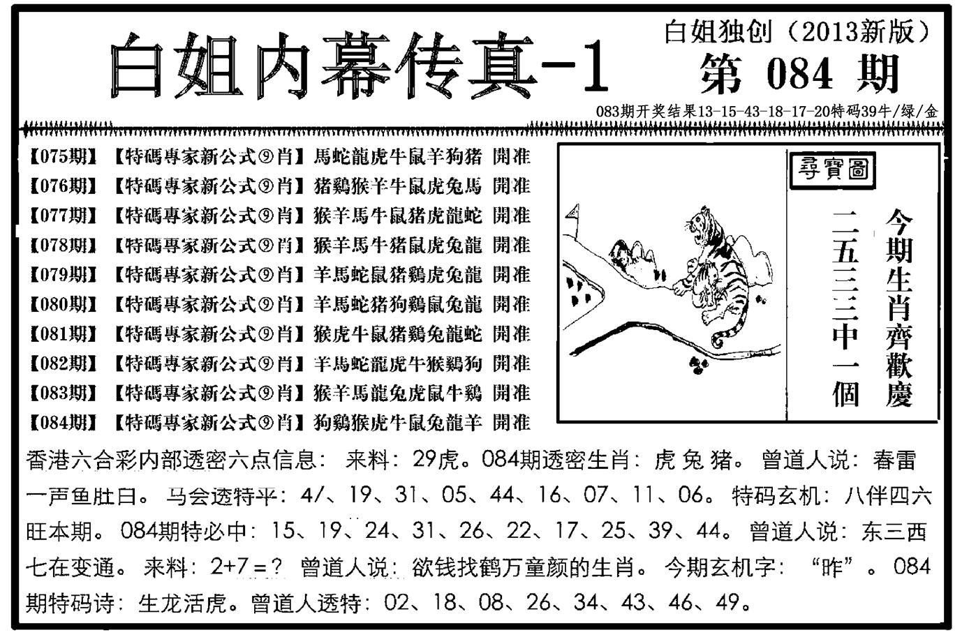 084期白姐内幕传真-1(黑白)