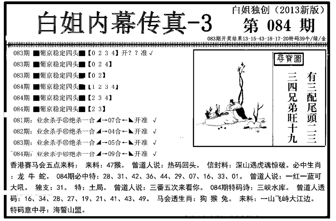 084期白姐内幕传真-3(黑白)