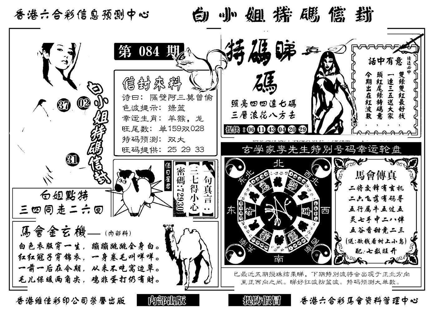 084期白小姐特码信封(新)(黑白)