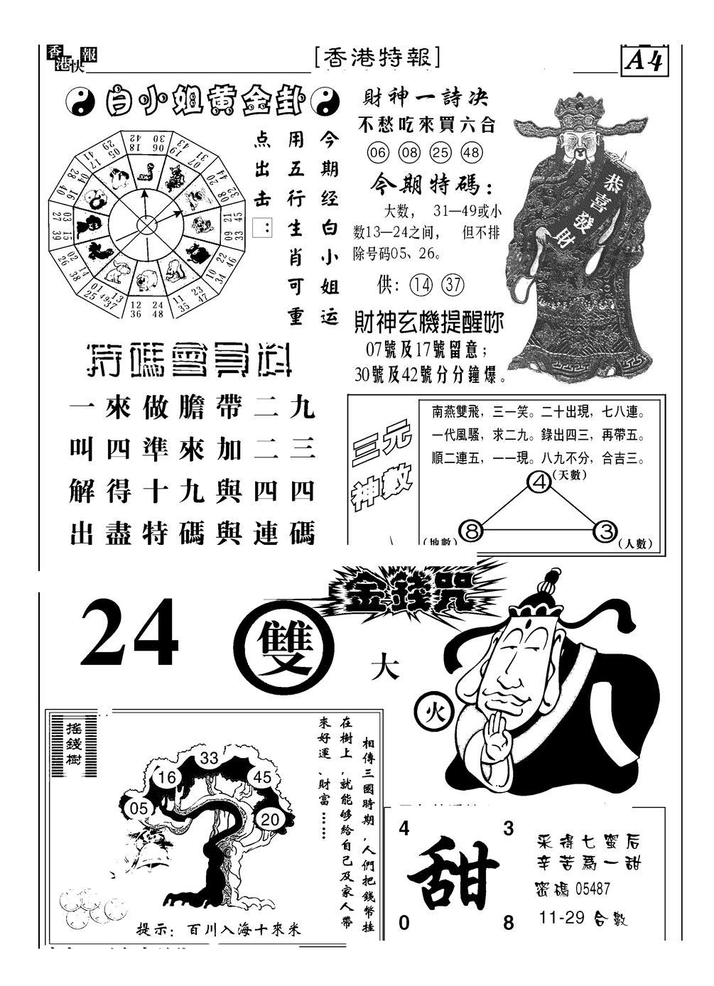 084期香港特报B(黑白)