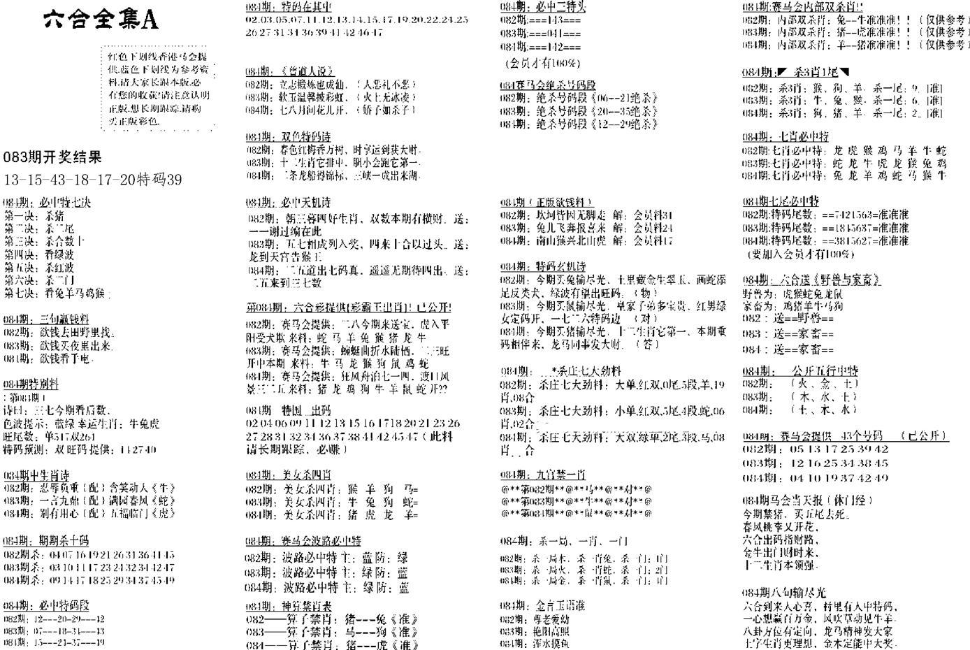 084期六合全集A(黑白)