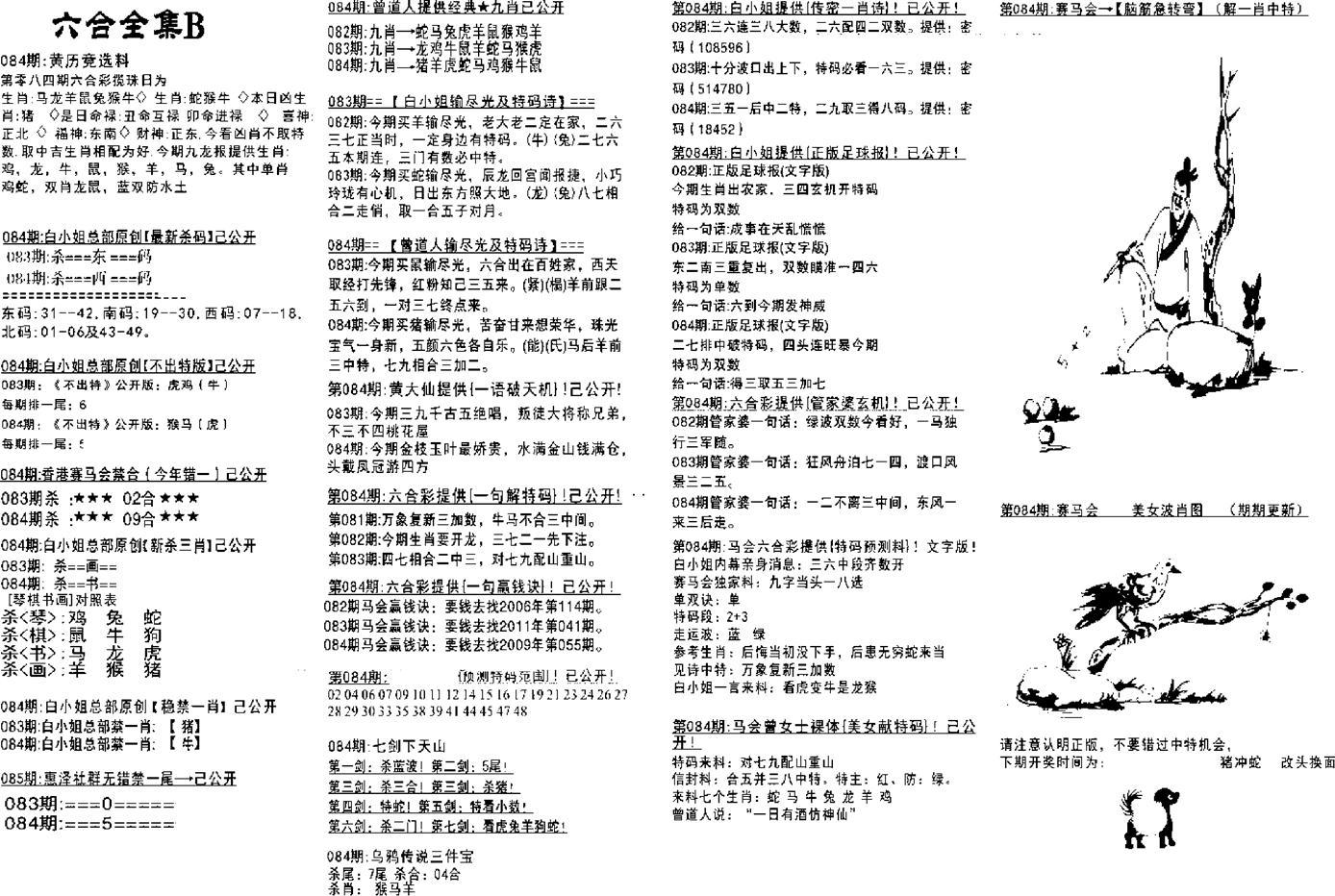084期六合全集B(黑白)