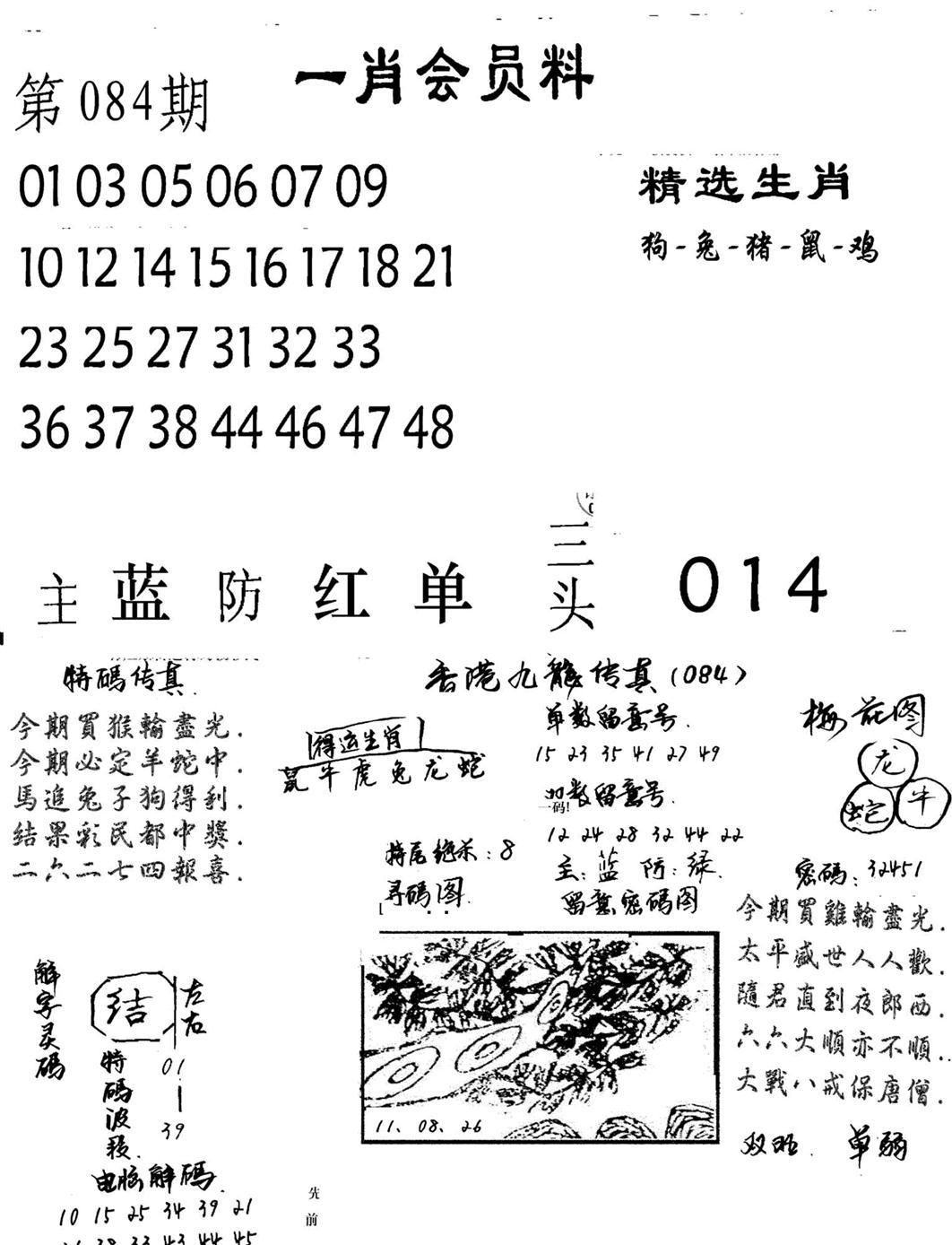 084期一肖会员料(黑白)