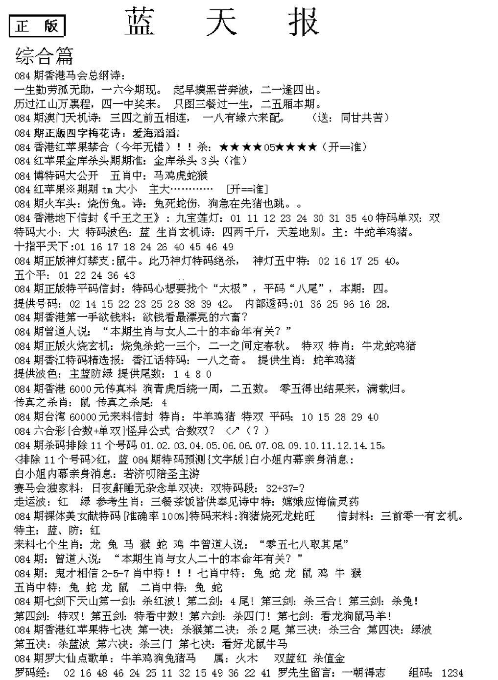 084期蓝天报A(黑白)
