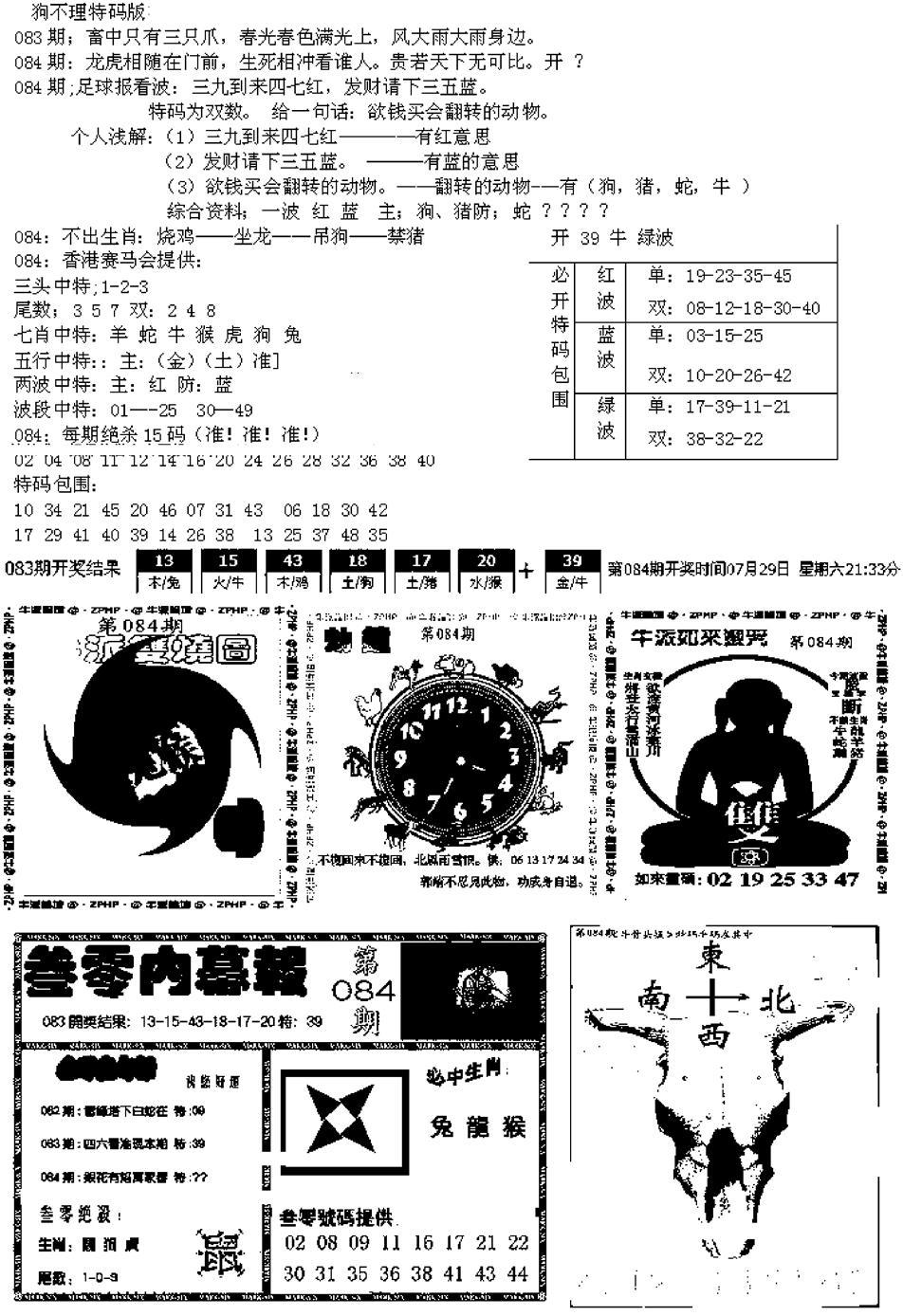 084期五鬼正宗久合儋料B(黑白)