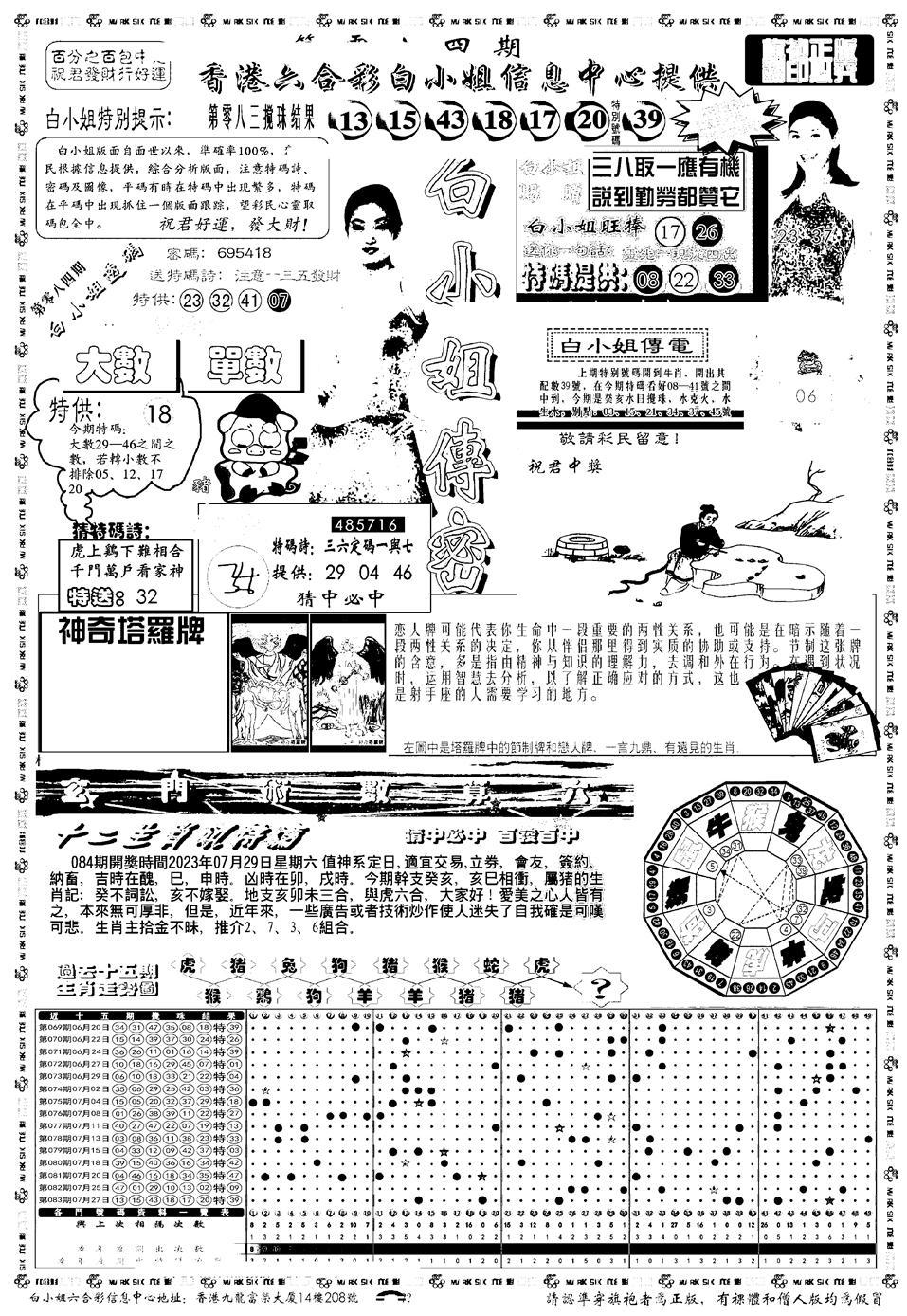084期新版白小姐祺袍A(黑白)