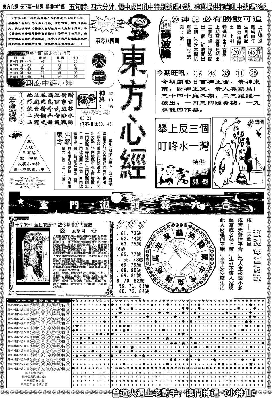 084期新版东方心经A(黑白)