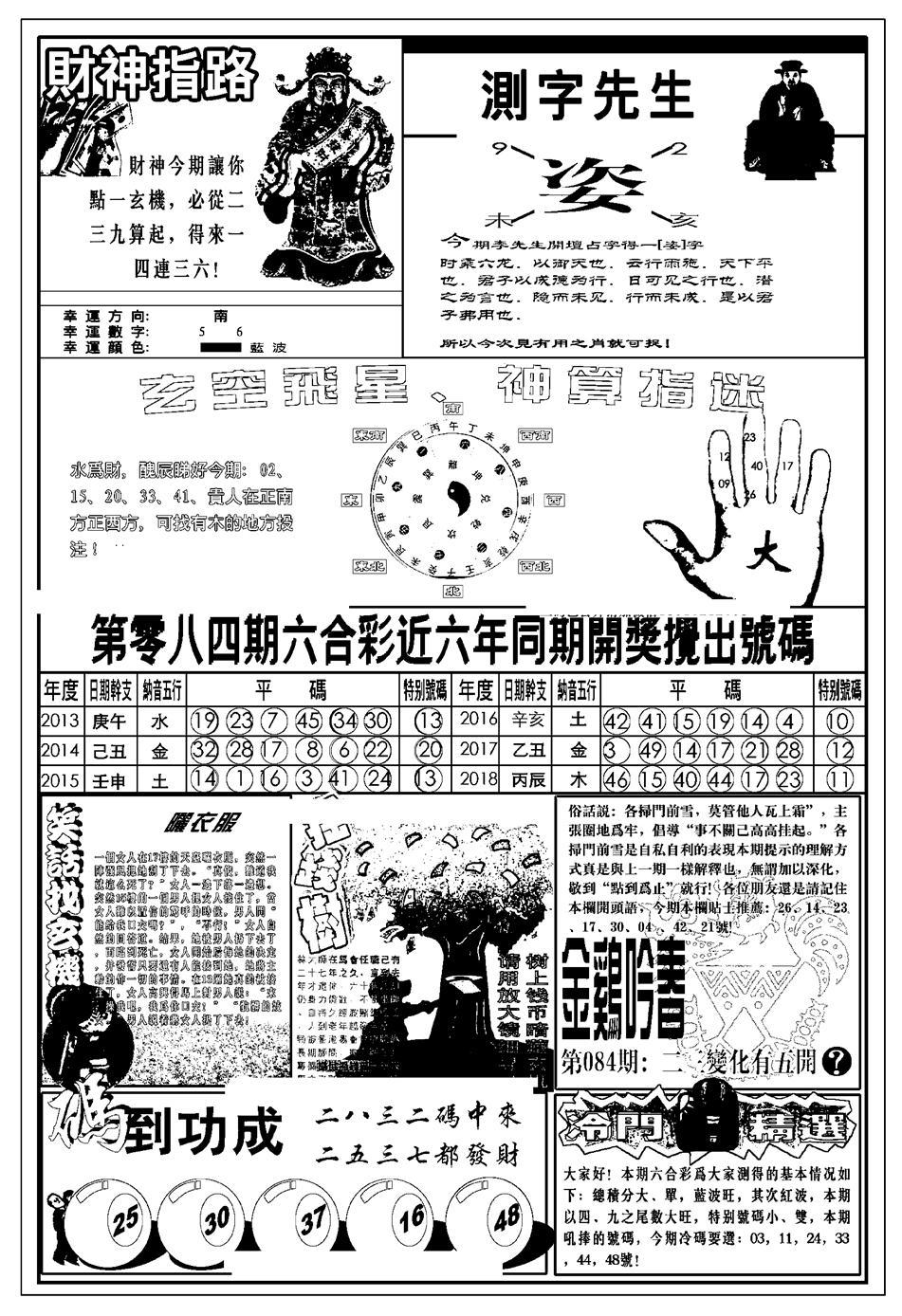 084期新版中版四柱预测B(黑白)