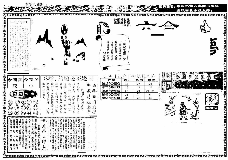 084期新版六合圆你梦A(黑白)