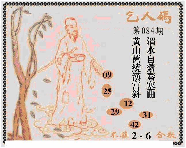 084期牛派系列9(黑白)