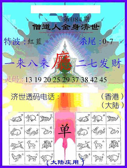 084期牛派金身济世(黑白)