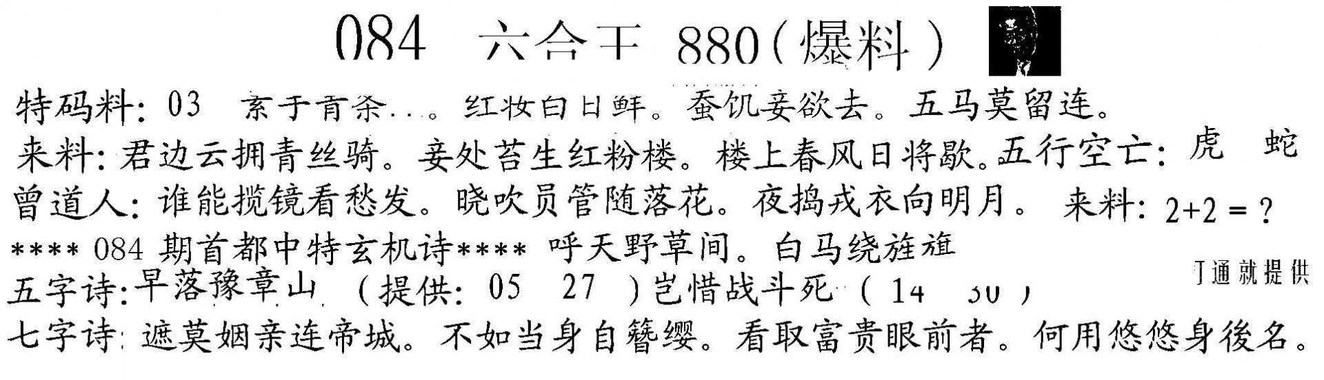 084期880来料(黑白)