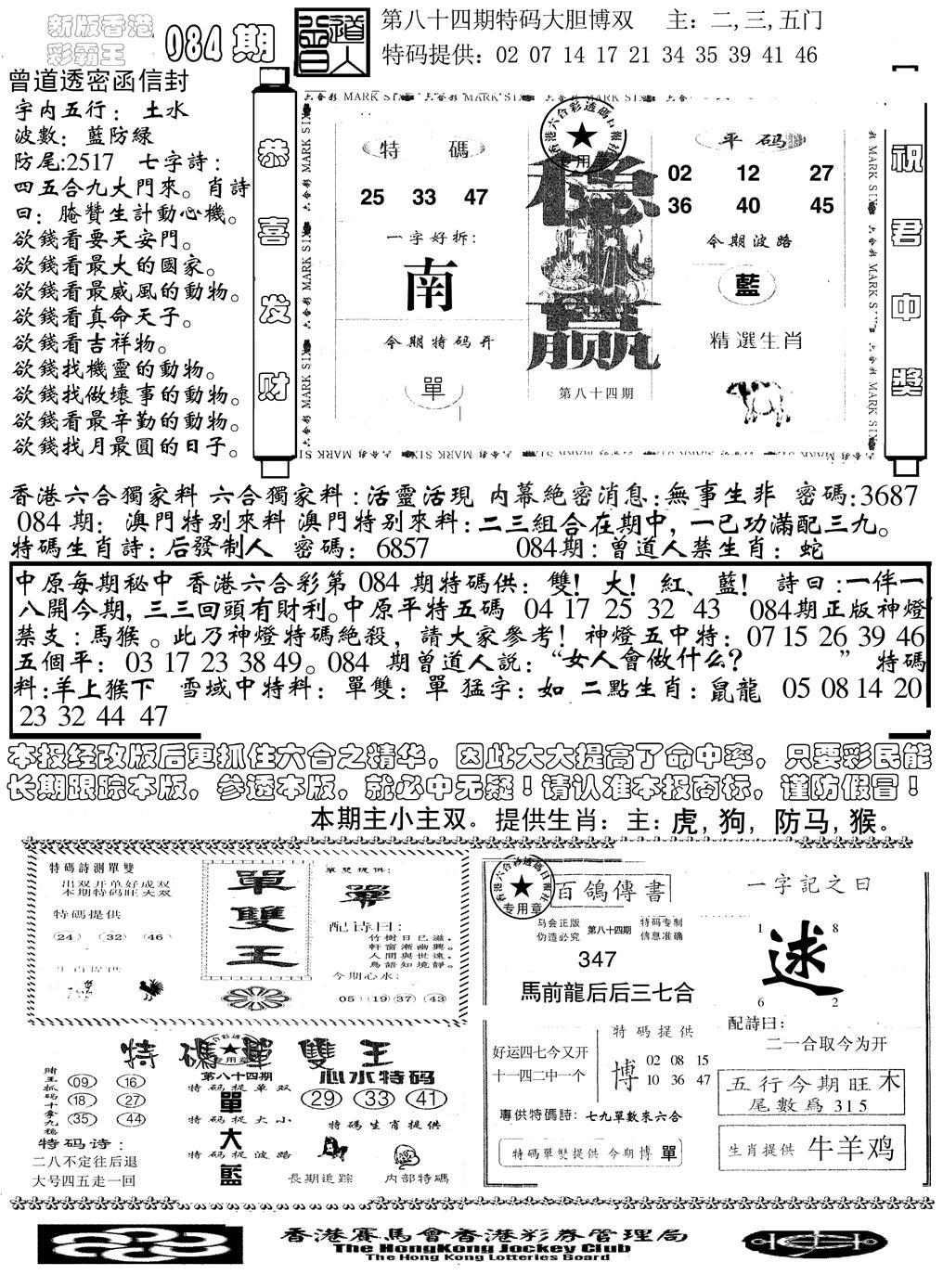 084期另版彩霸王综合B(黑白)