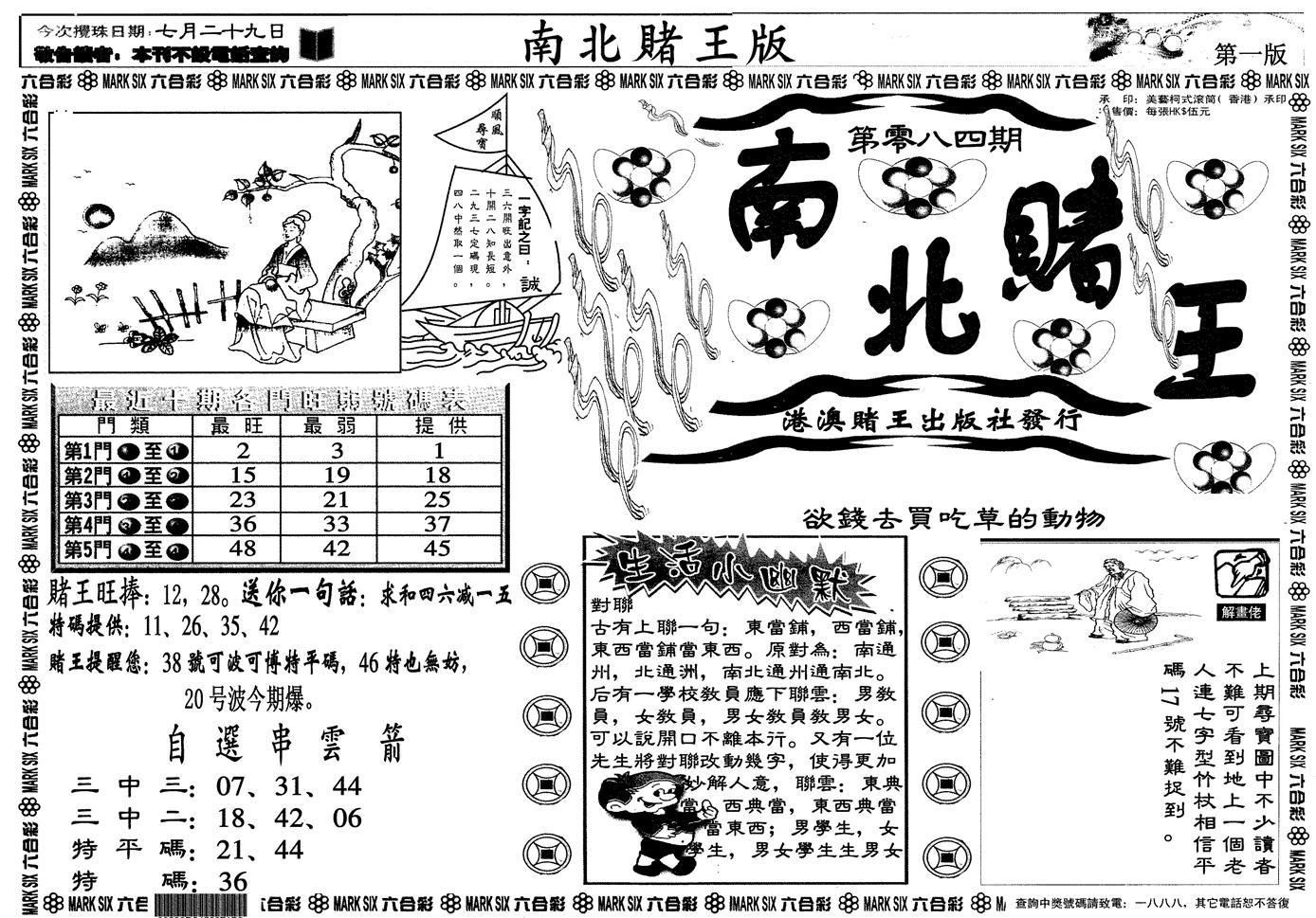 084期南北赌王A(黑白)