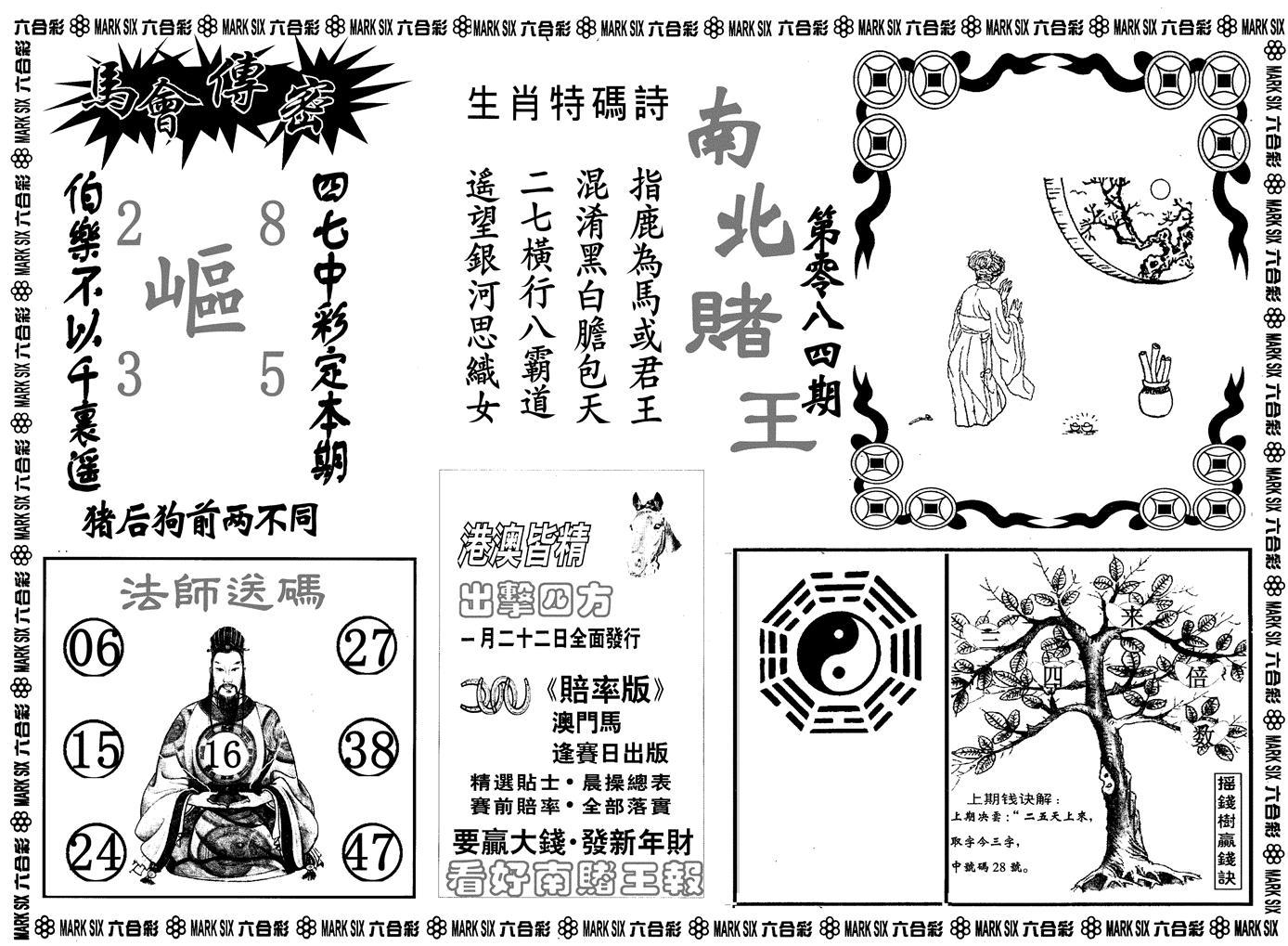084期南北赌王B(黑白)