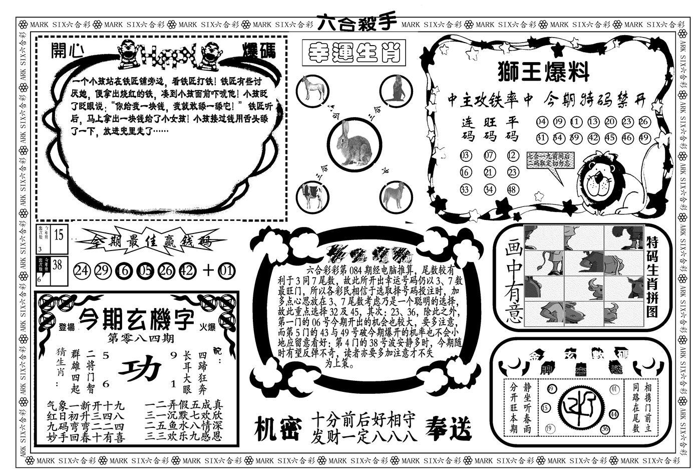 084期新六合杀手B(黑白)