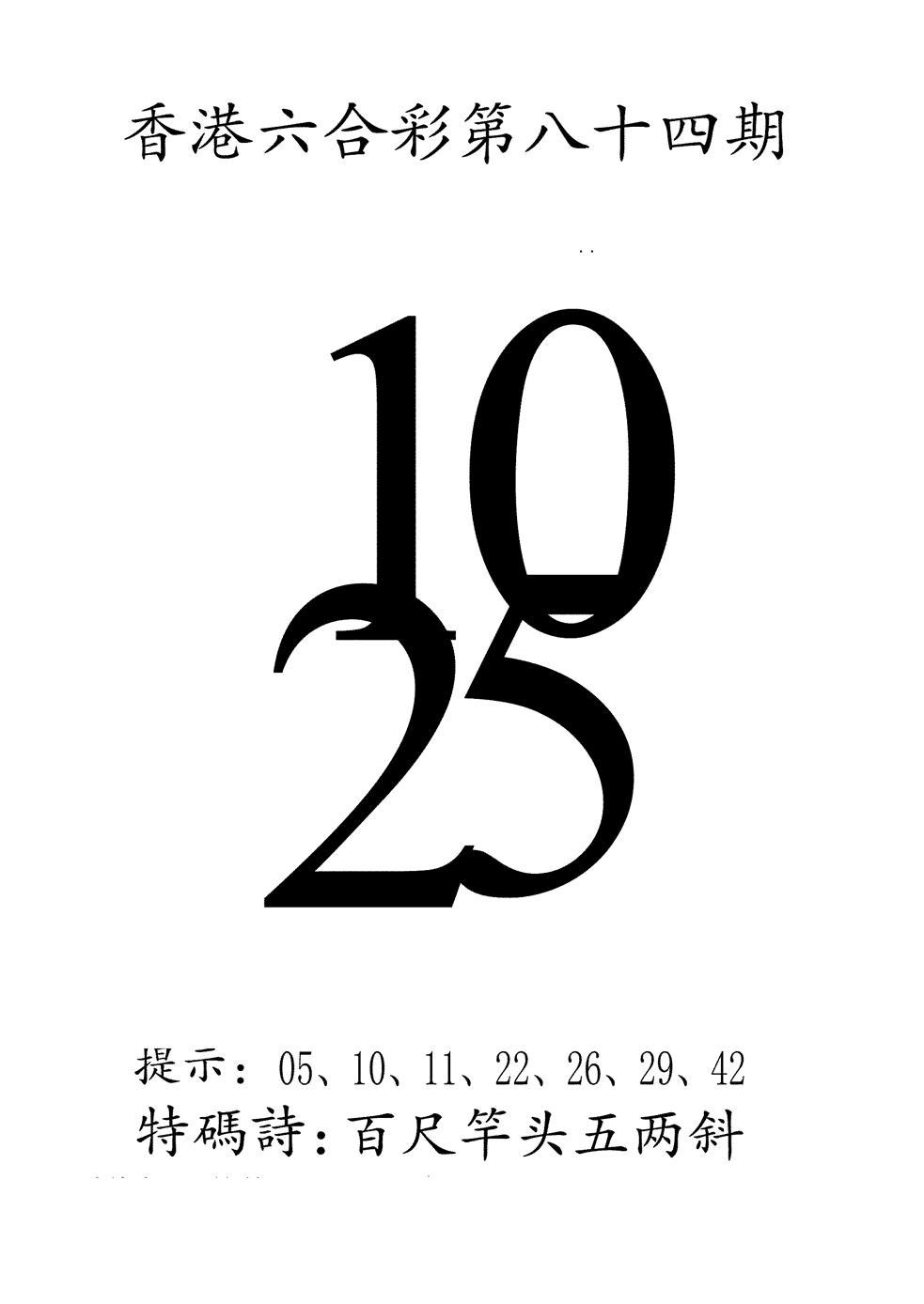 084期澳门三合王B(黑白)