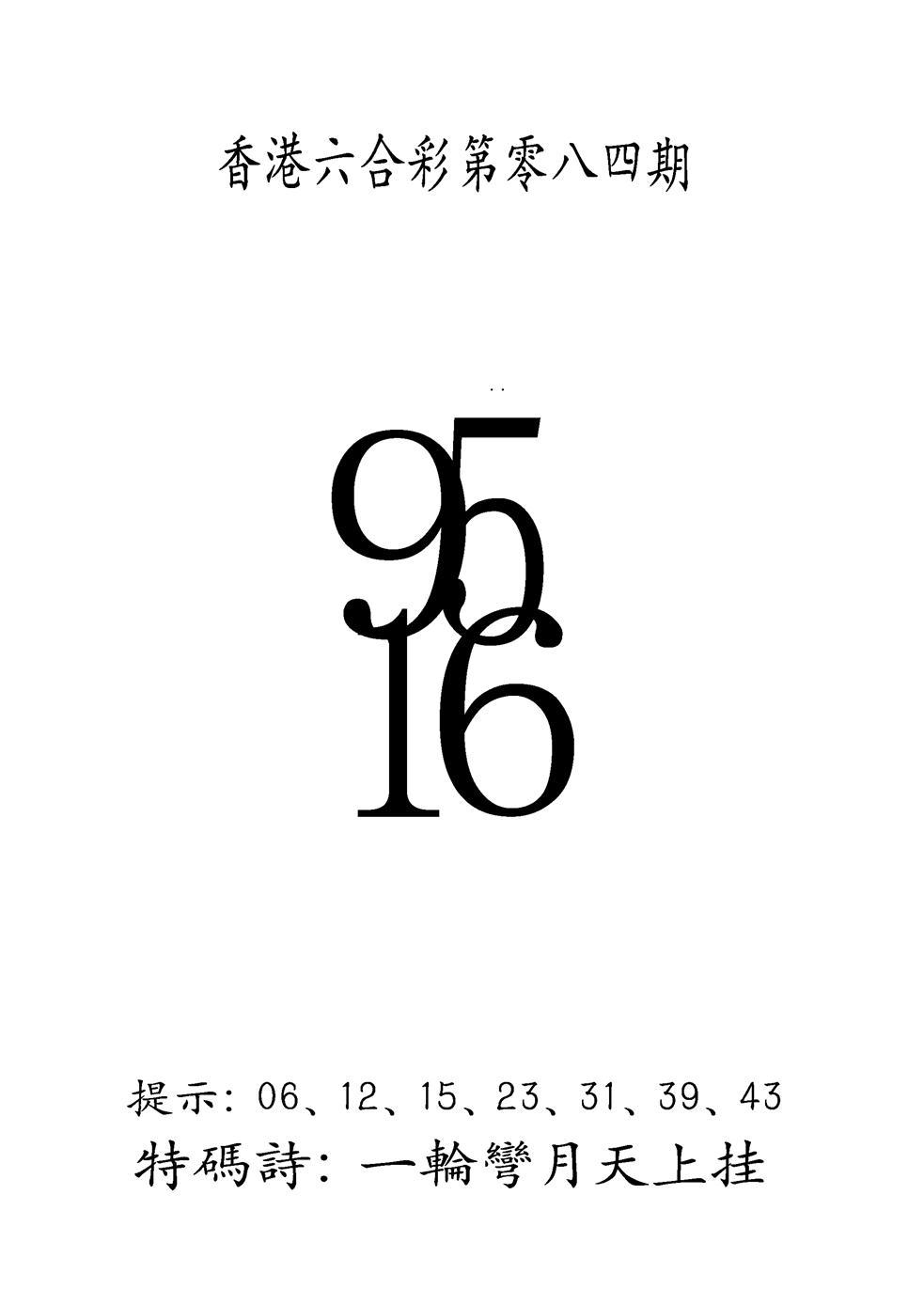 084期另澳门三合王B(黑白)