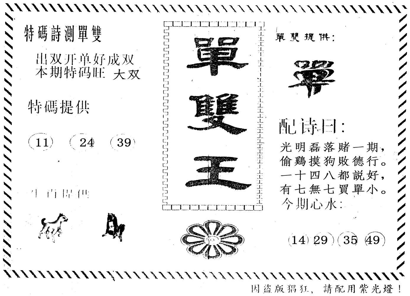 084期单双王(黑白)