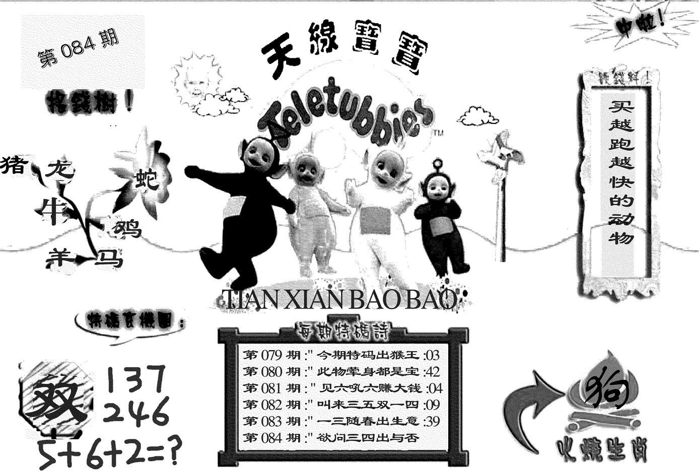 084期天线宝宝(黑白)(黑白)