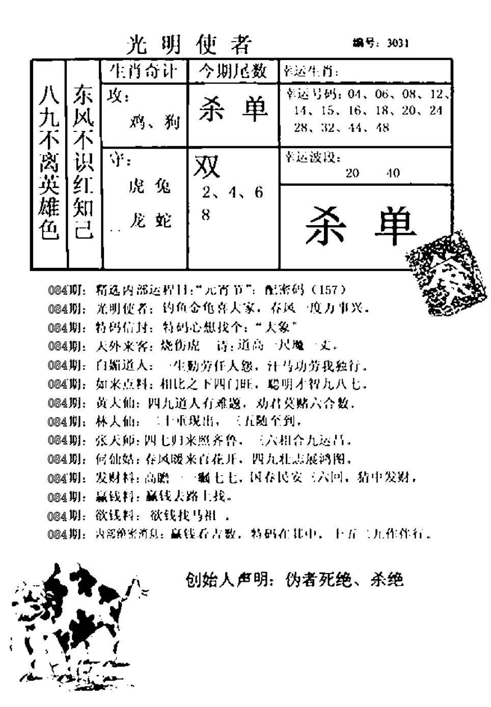 084期光明使者(黑白)