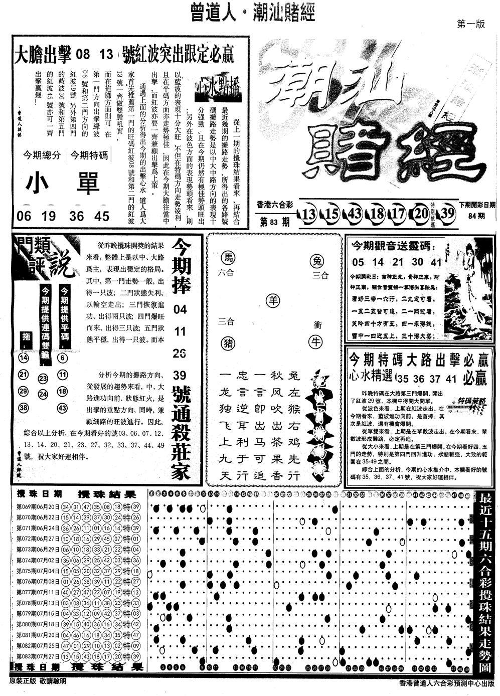 084期另版潮汕赌经A(黑白)