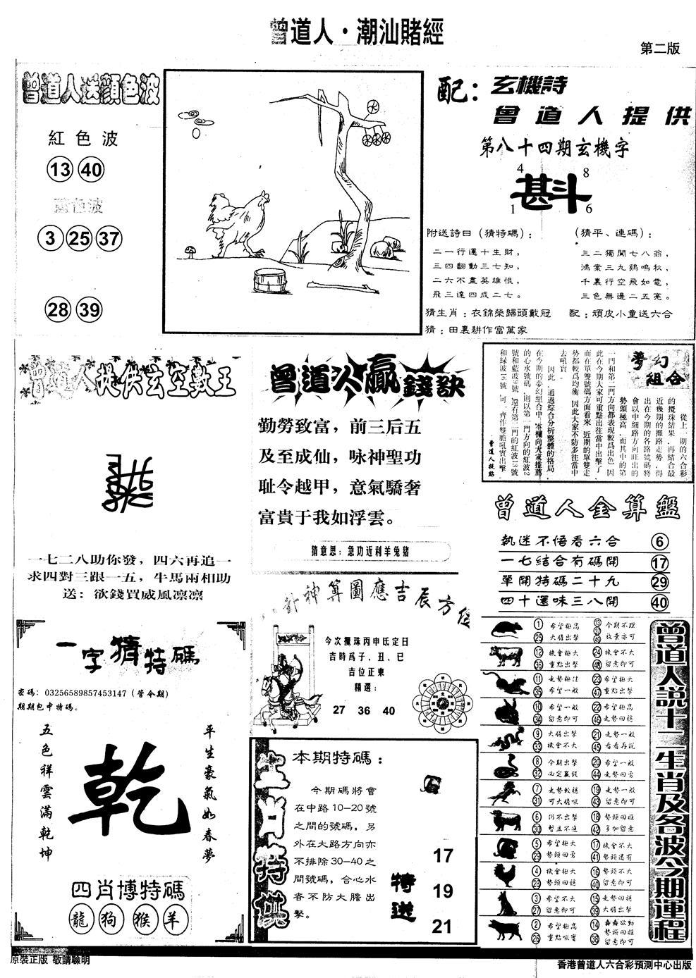 084期另版潮汕赌经B(黑白)