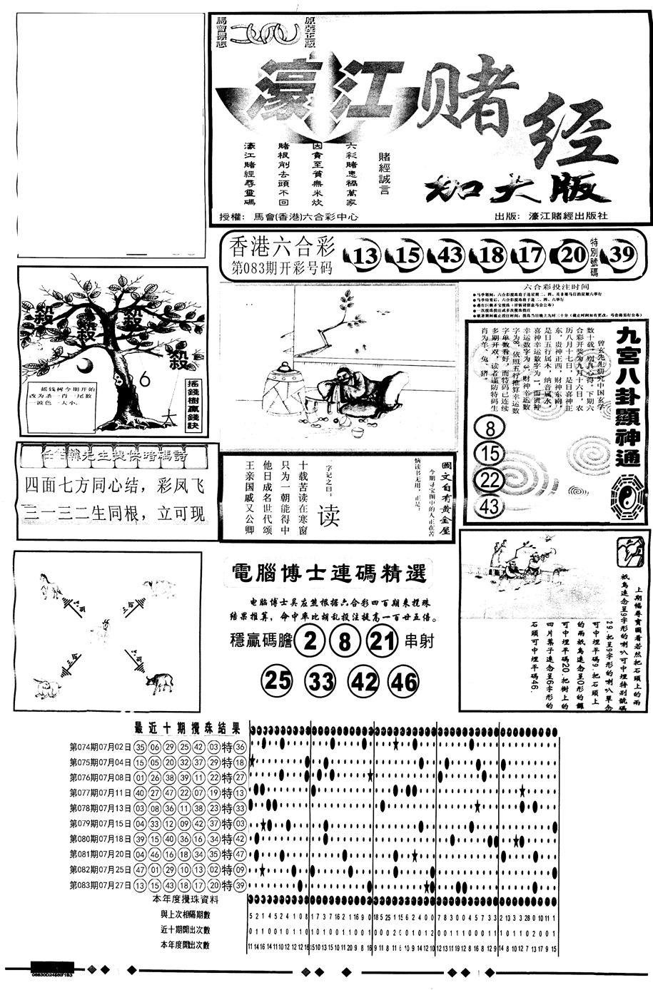084期另版大濠江A(黑白)