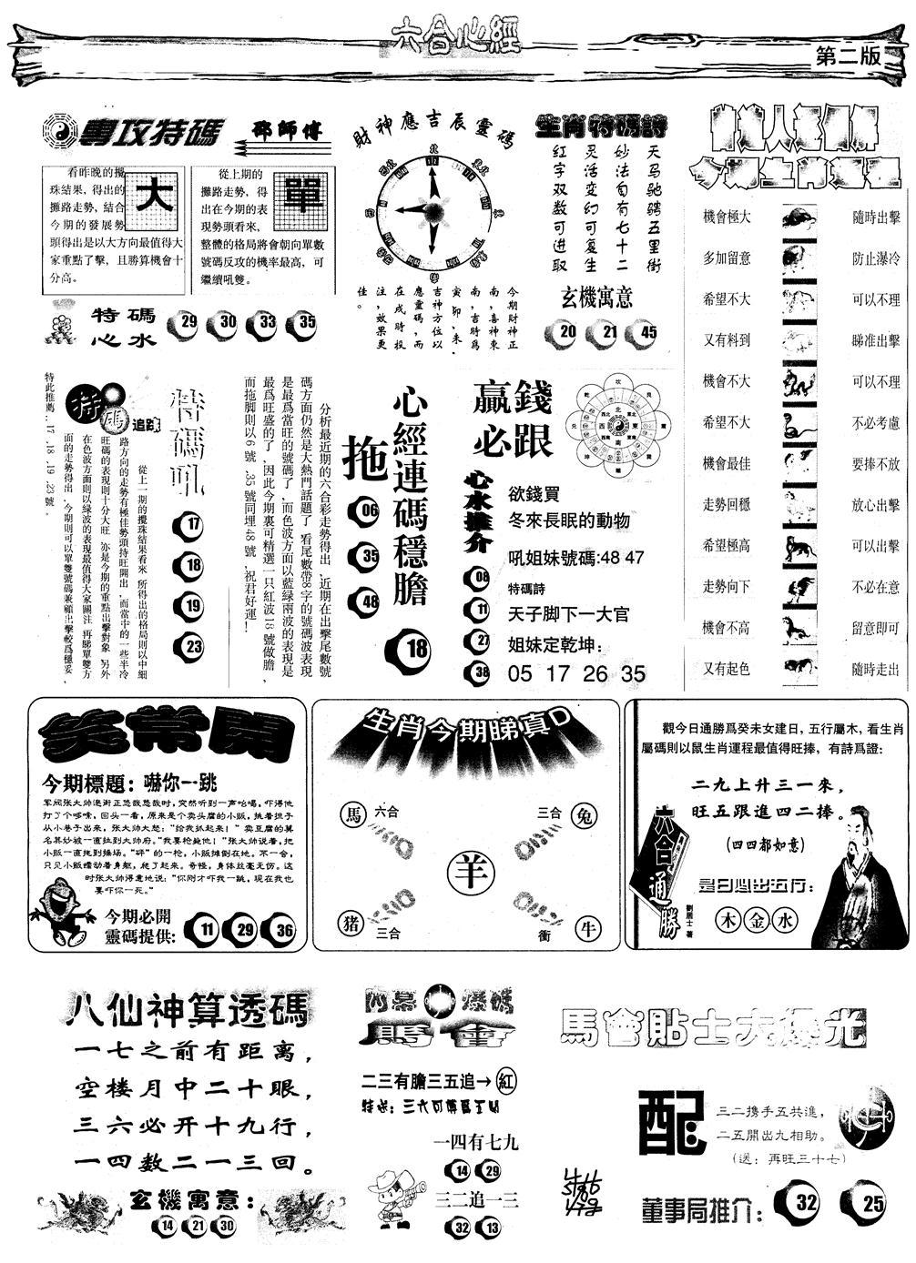 084期另版六合心经B(黑白)
