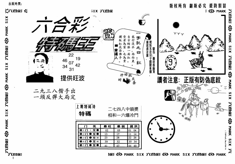 084期另版特码王(早图)(黑白)