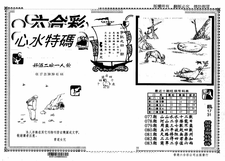 084期另版心水特码(早图)(黑白)