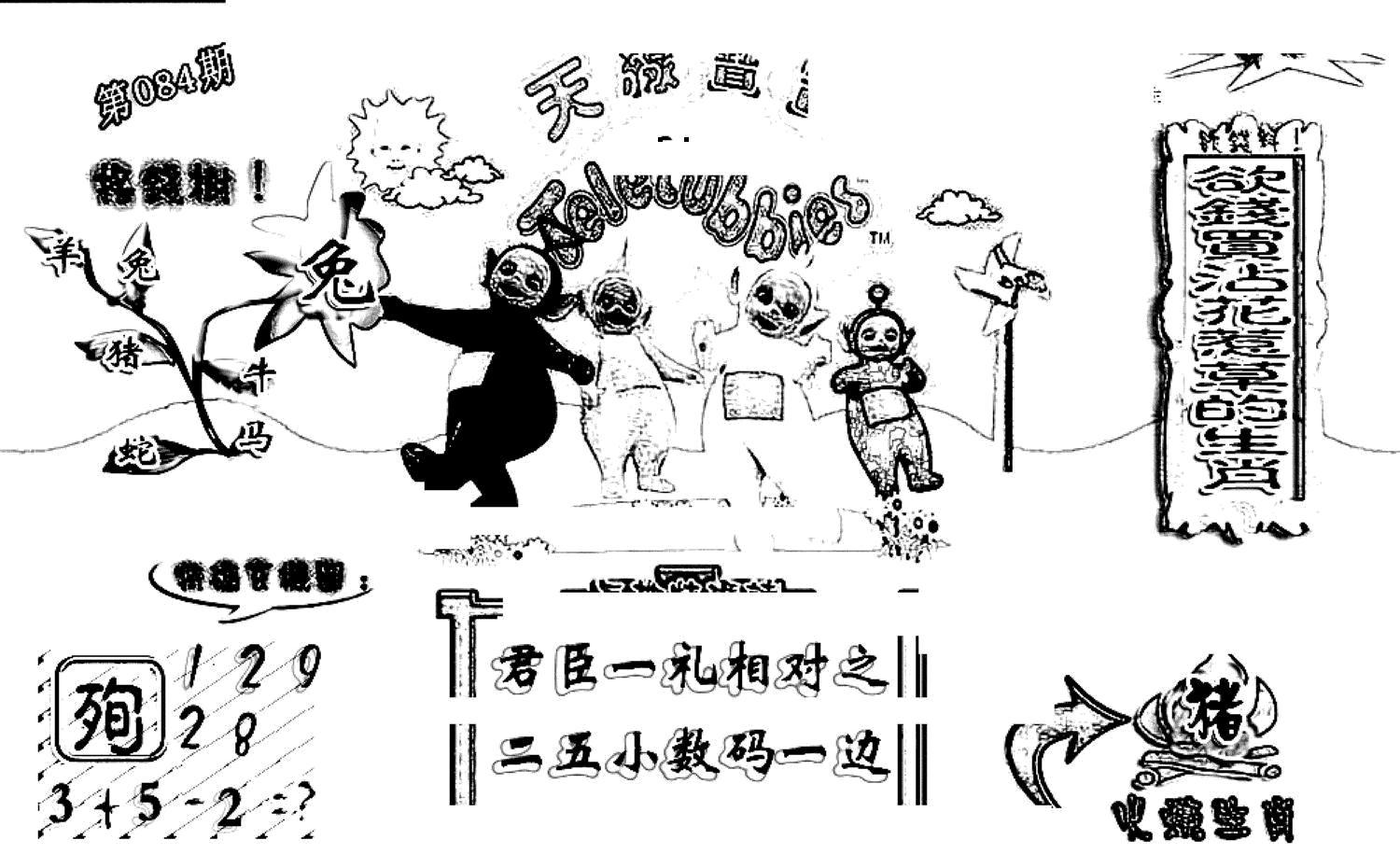 084期天线宝宝(早图)(黑白)
