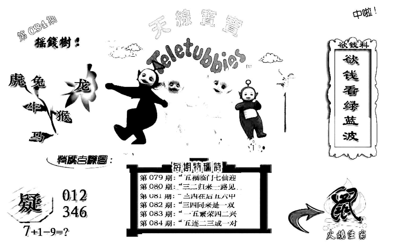 084期天线宝宝C(早图)(黑白)