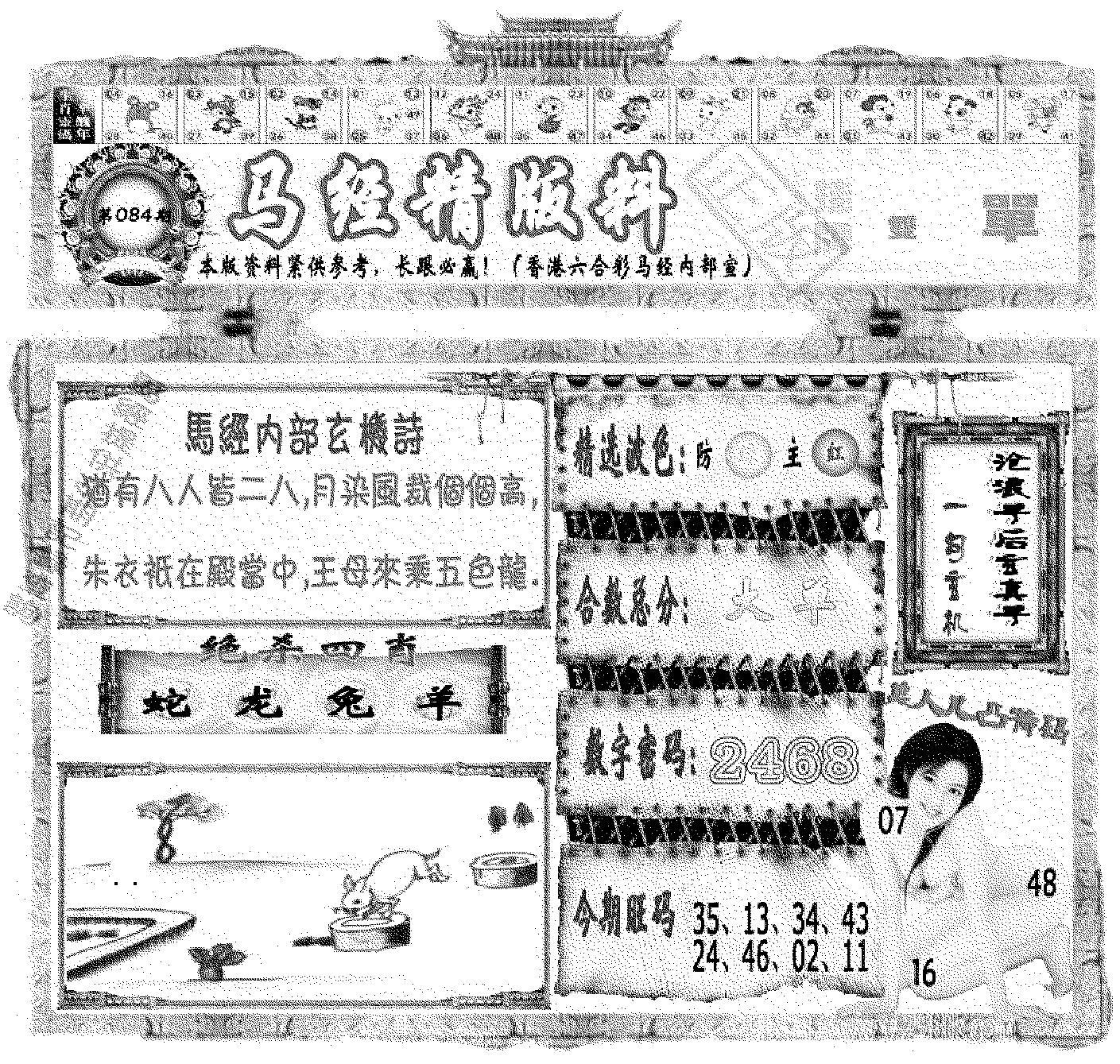 084期马经精版料(黑白)