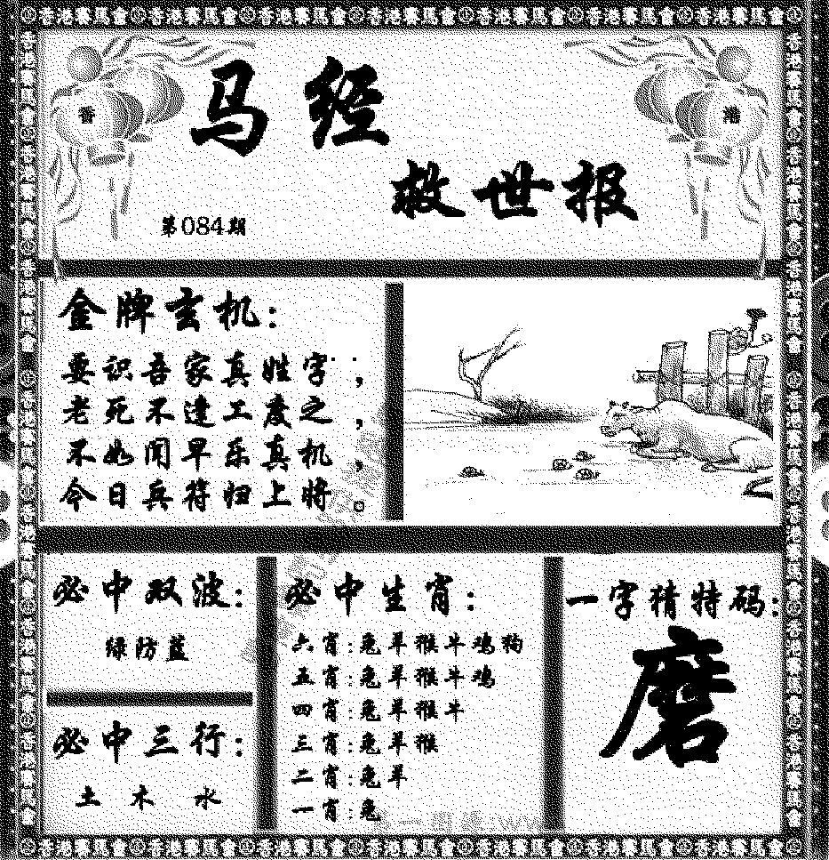 084期马经救世报(黑白)