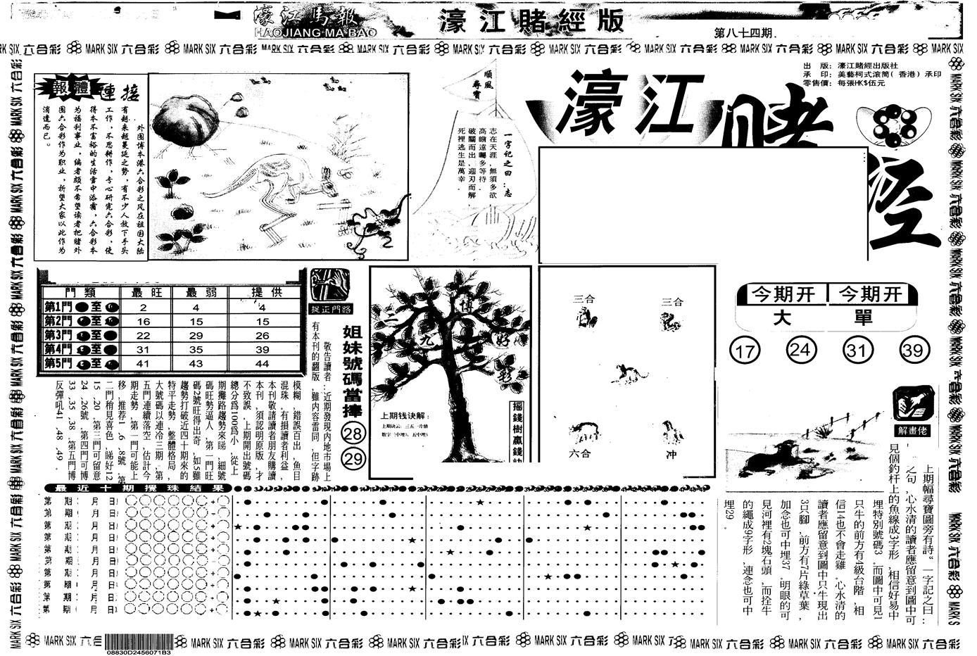 084期另版老濠江赌经A(黑白)